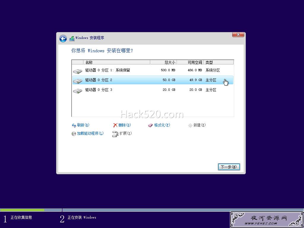 Windows 10 整数分区