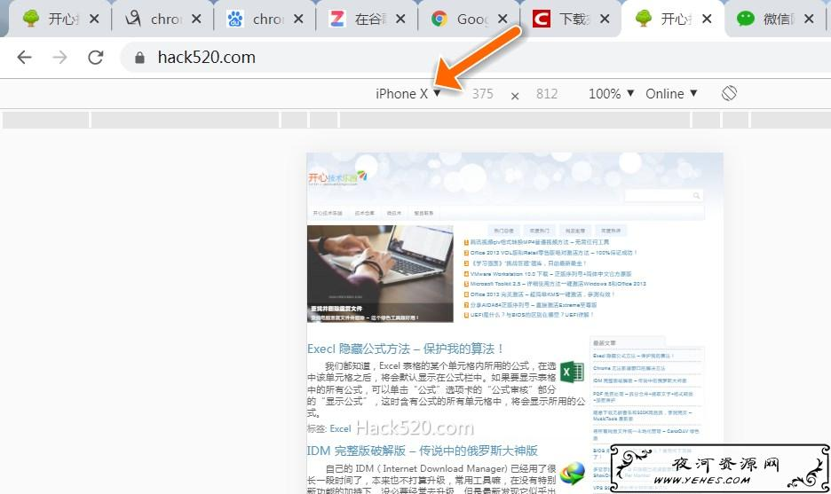 Chrome 模拟手机浏览器