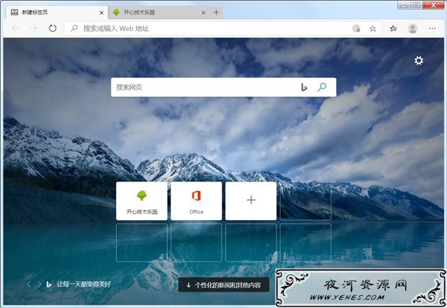 Edge 浏览器绿色版便携版的制作方法