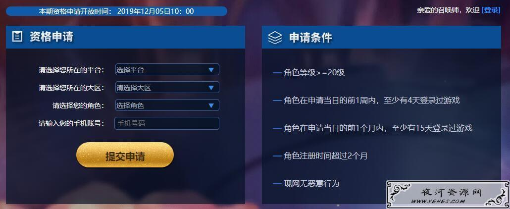 王者荣耀最新体验服申请地址