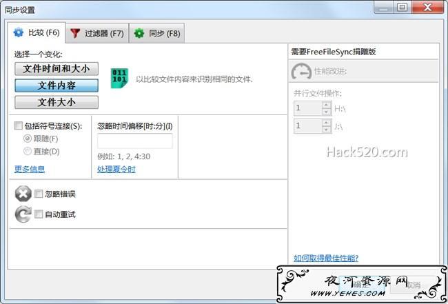 免费的文件夹比较及同步工具 – FreeFileSync 下载及使用方法