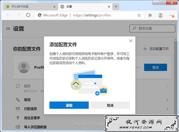 多人共用 Edge 浏览器 – 数据互不干涉