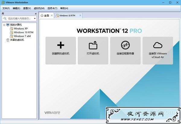 分享几枚 VMware 12.x Pro 的密钥,保证永久激活!