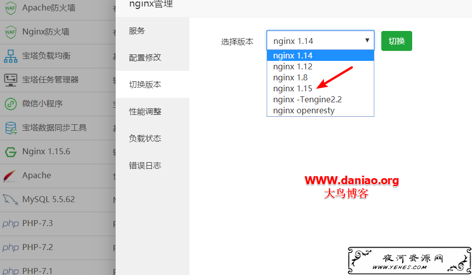 宝塔面板之网站优化加速-开启TLSV1.3