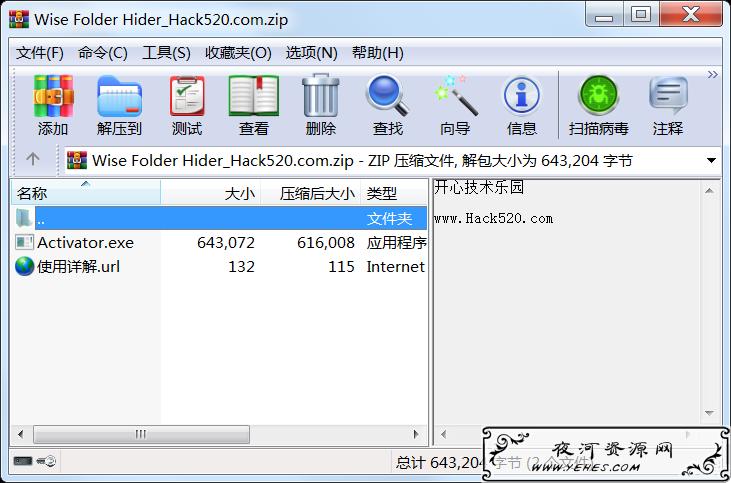 WinRAR 5.8 注册版