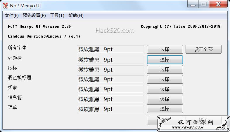 简单快速更改系统默认字体 – No!! MeiryoUI 绿色汉化版