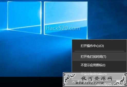 玩转 Windows 10 免打扰功能 – 完美屏蔽各种弹出