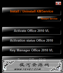 激活 Office 2010