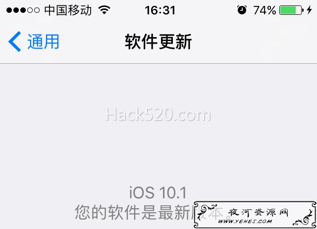 无需越狱!iPhone 完美屏蔽 iOS 系统升级提示!