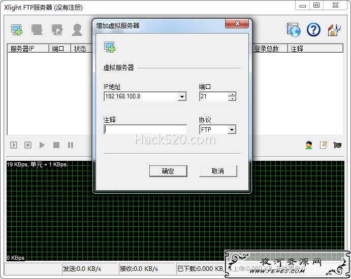 绿色迷你 FTP 服务器 – Xlight FTP 详细使用方法