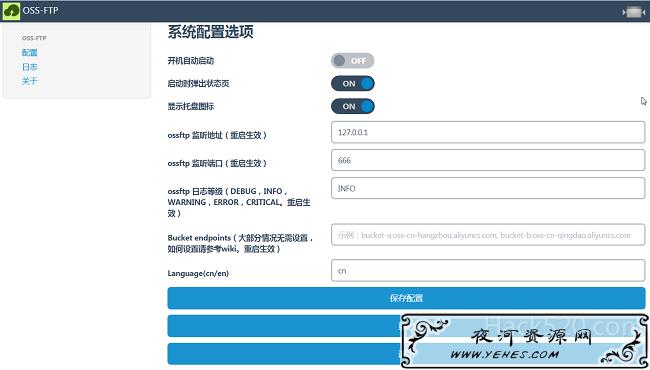 阿里云 OSS FTP