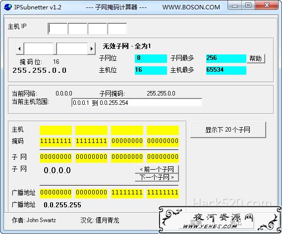 很好用的子网掩码计算工具下载
