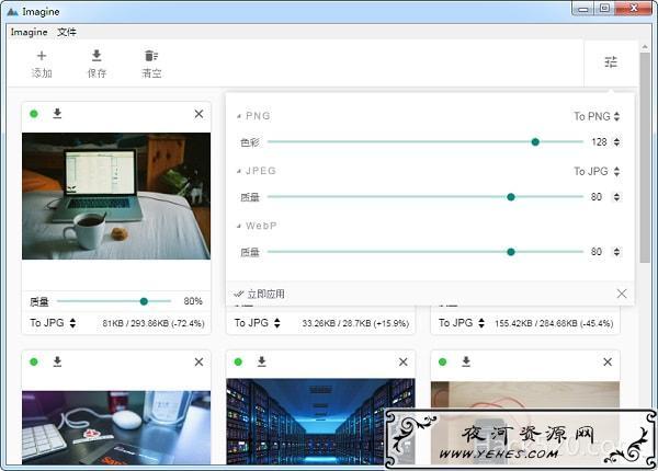 批量图片压缩与格式转换(WebP+jpg+png),超快超简单!