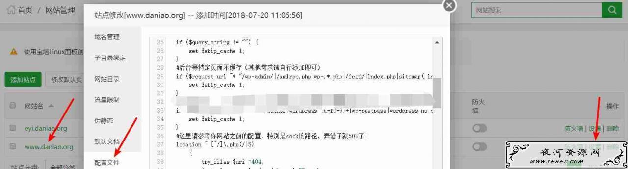 BT(宝塔面板)-WordPress开启Nginx fastcgi_cache缓存加速
