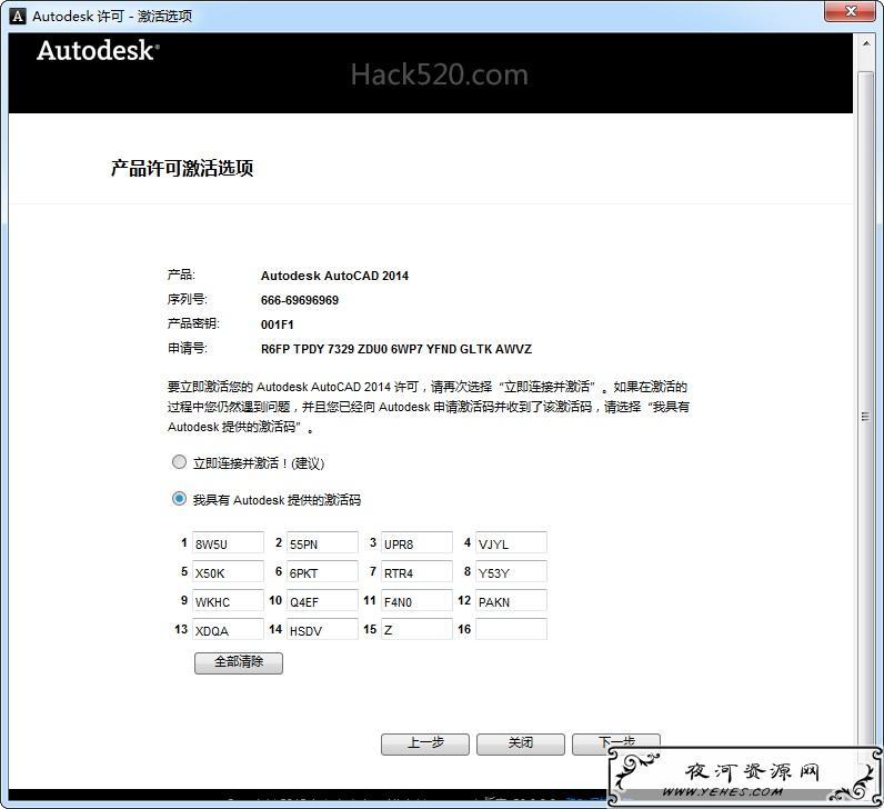图解 AutoCAD 2014 完美破解激活全过程(多图)