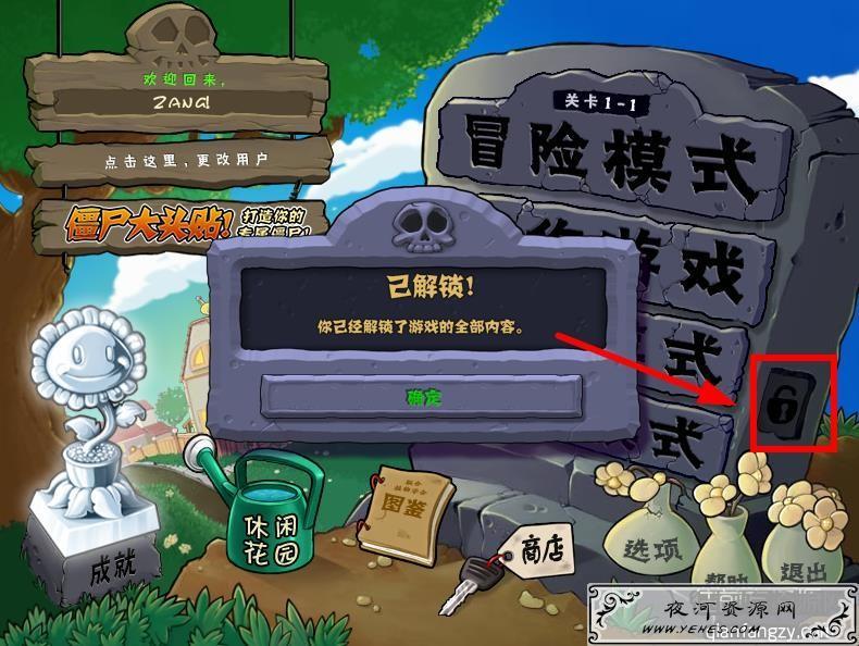植物大战僵尸解锁所有模式 中文年度加强版百度网盘下载