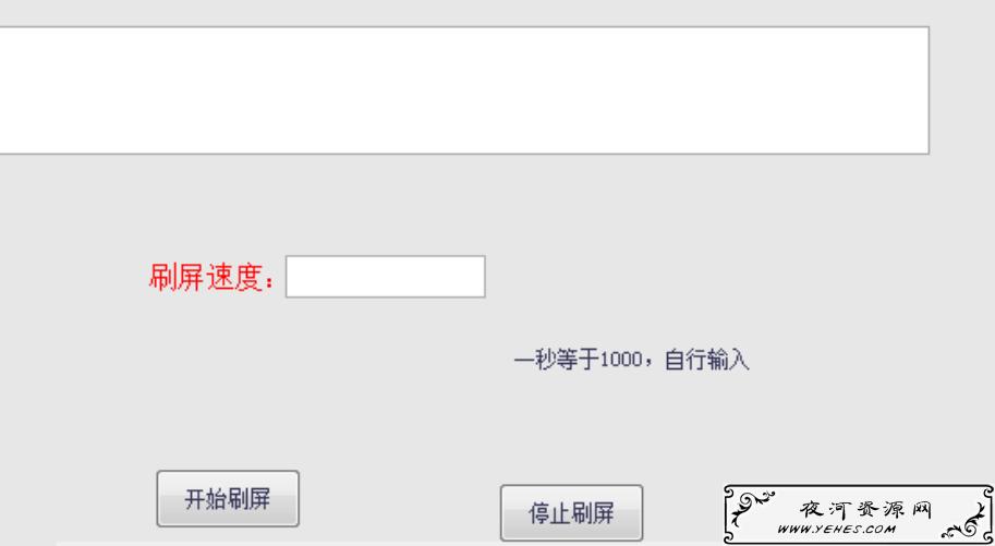 QQ刷屏工具最新版