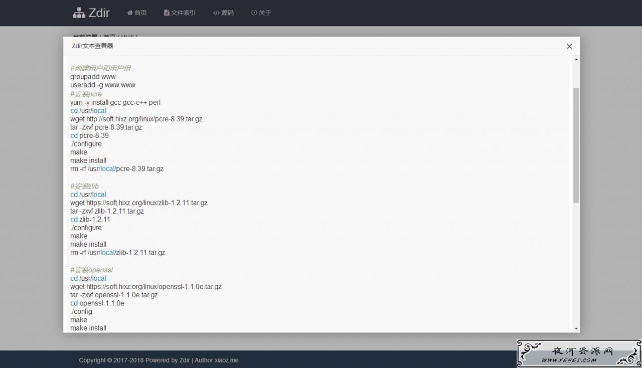 Zdir:一个美观、实用的目录列表程序