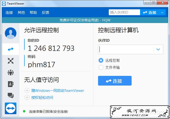 TeamViewer 破解版+绿色版+精简版 – 任意修改ID无限使用!