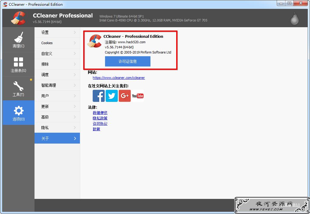 还在找 CCleaner Pro 破解版?注册密钥直接激活官方原版!