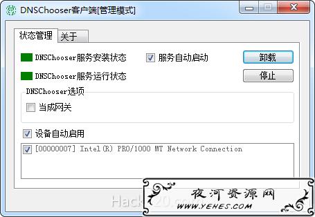 防 DNS 污染+最快网络域名解析 – DNS Chooser 详细使用方法