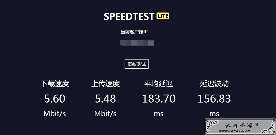 使用VPS服务器自建SpeedTest客户端网络测速页面