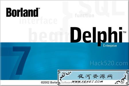 Delphi 7 破解
