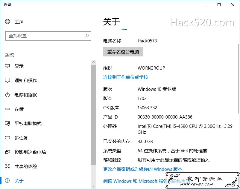 轻松!不重装系统升级 Windows 10 到最新版
