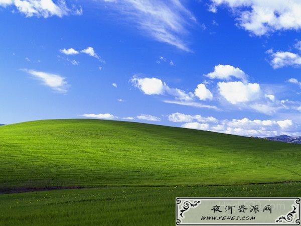 Windows XP 原版壁纸 Bliss