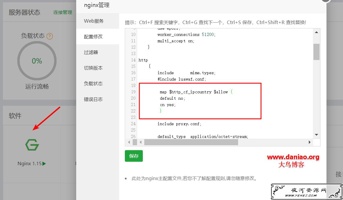 宝塔面板利用Cloudflare在nginx中屏蔽所有来自国外的IP地址访问