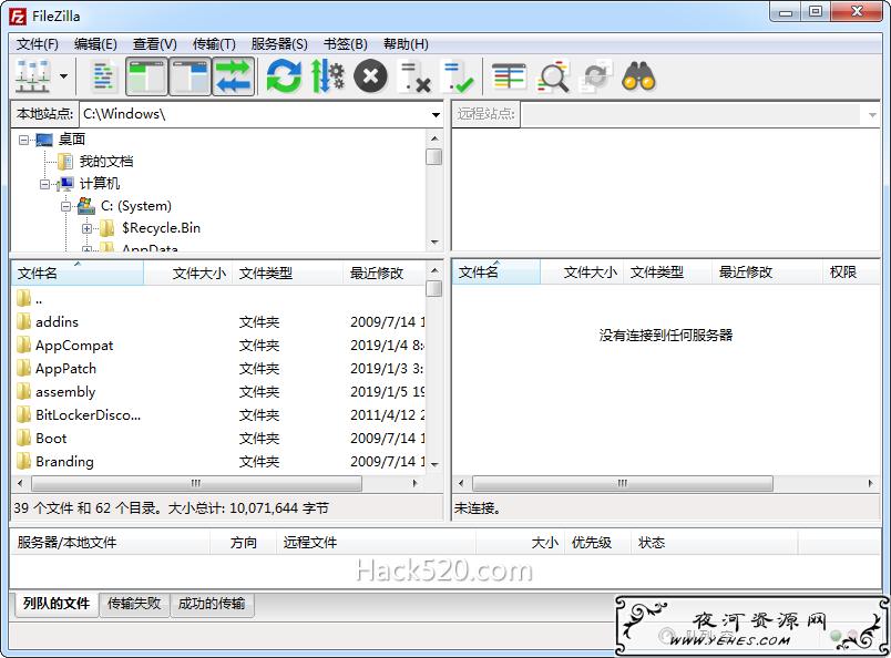 FileZilla 绿色版