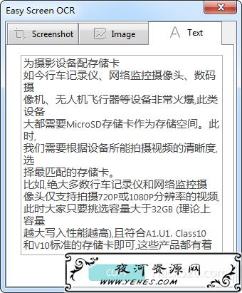 准确率超高的 OCR 小巧免费软件 – Easy Screen OCR 绿色版下载