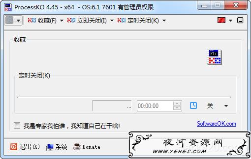 强制杀掉结束不掉的进程 – ProcessKO 中文版下载及使用方法
