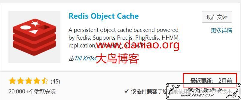 Bt(宝塔面板)安装wordpress并开启Redis加速