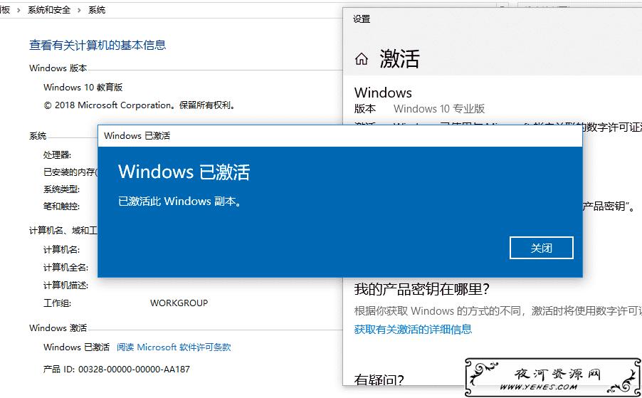分享5个正版Windows 10专业版永久激活密钥