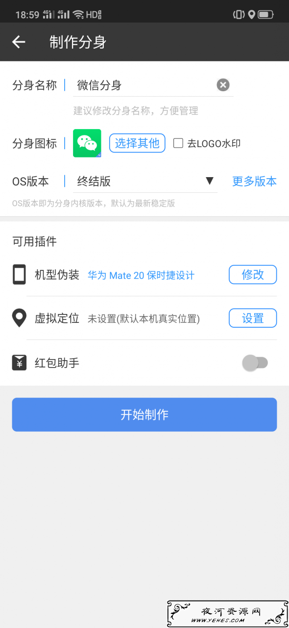 安卓多开分身v1.26终结版_破解会员