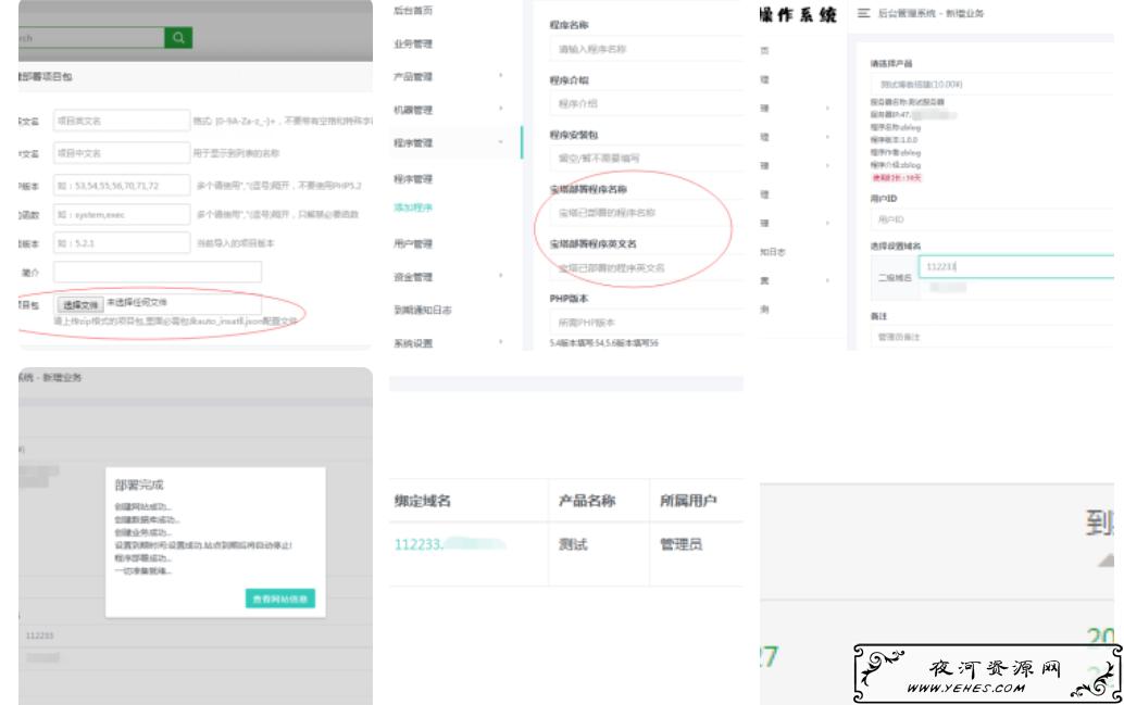 阿阳宝塔建站源码_免费建站系统1.0