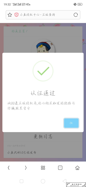 小鱼授权系统源码_无加密