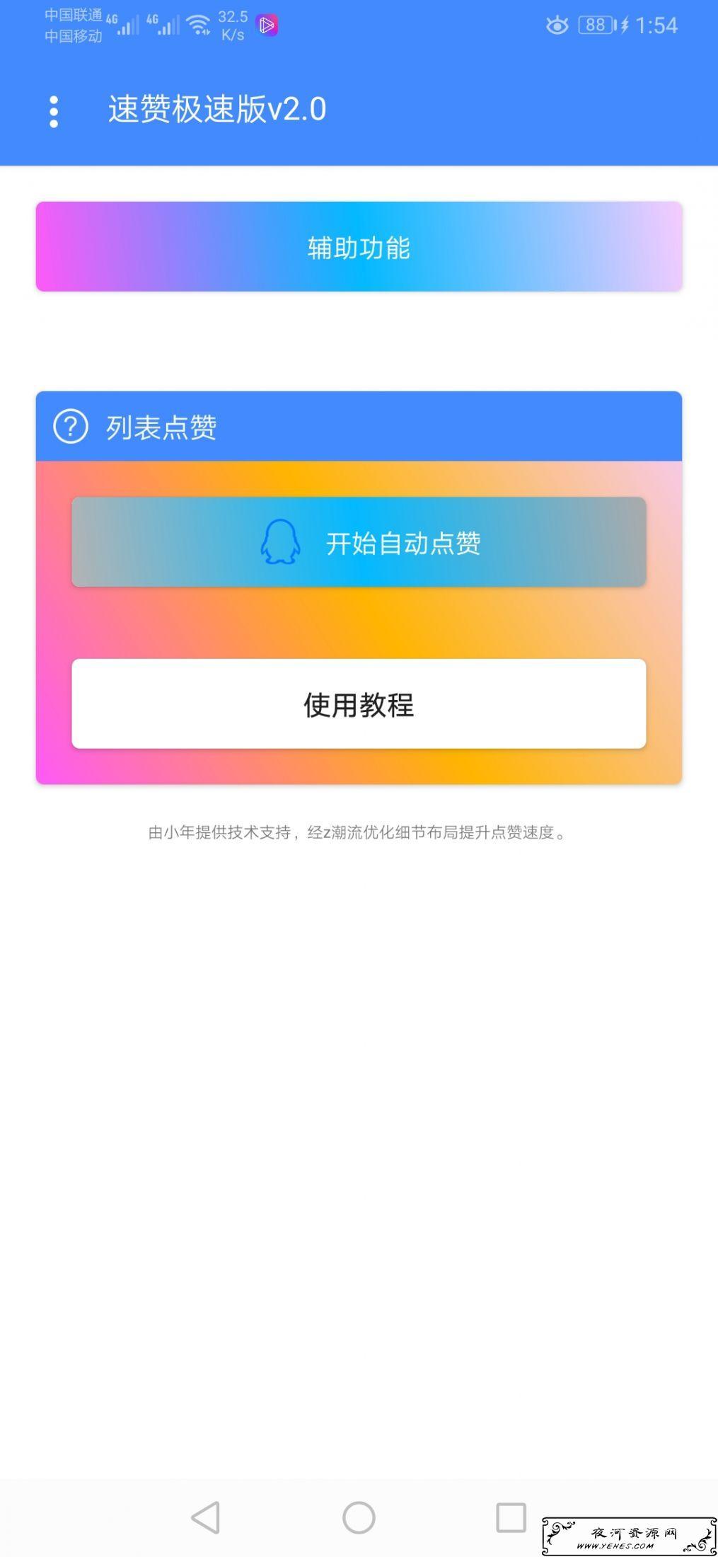全自动点QQ赞软件