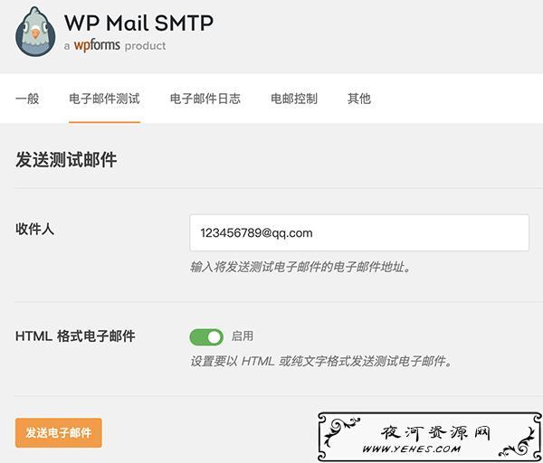 WordPress 无法正常发送邮件的解决方法