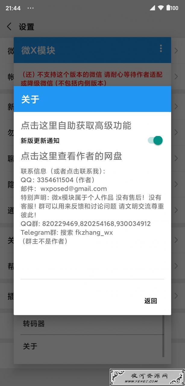 WeXposed(微X模块)支持微信防撤回、微信转发、通讯录管理