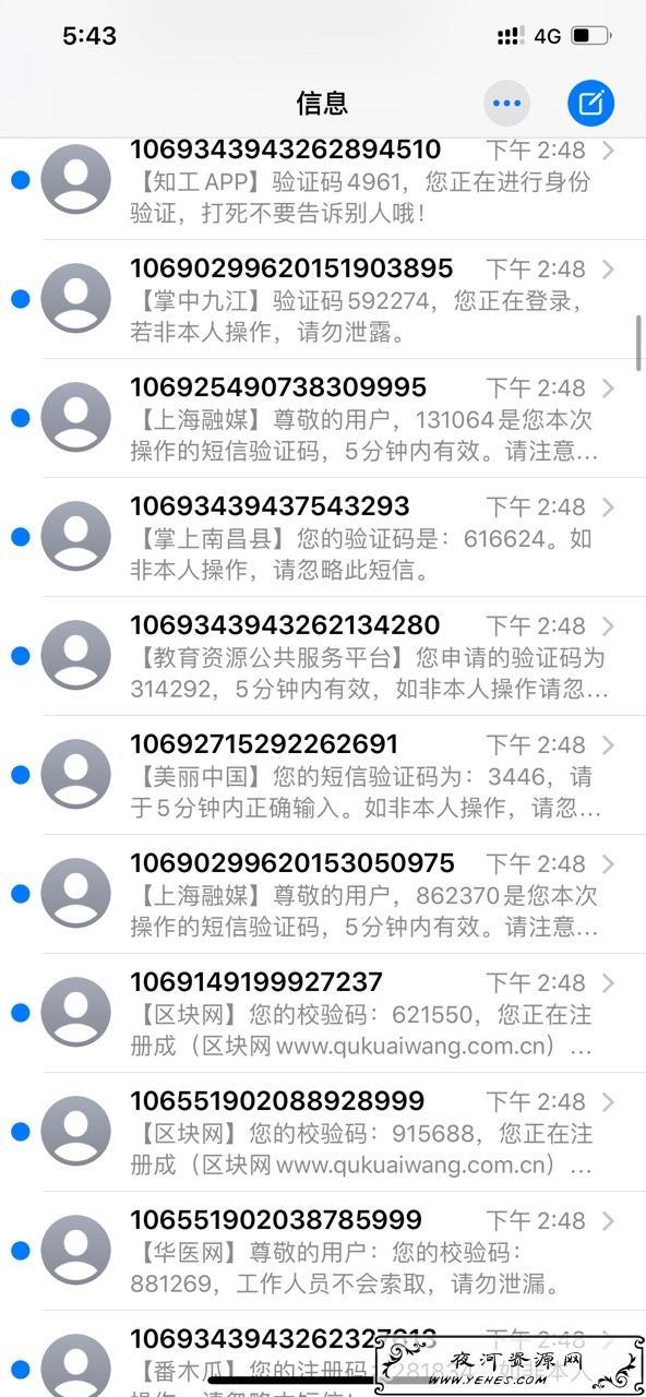 超给力手机短信轰炸机破解版
