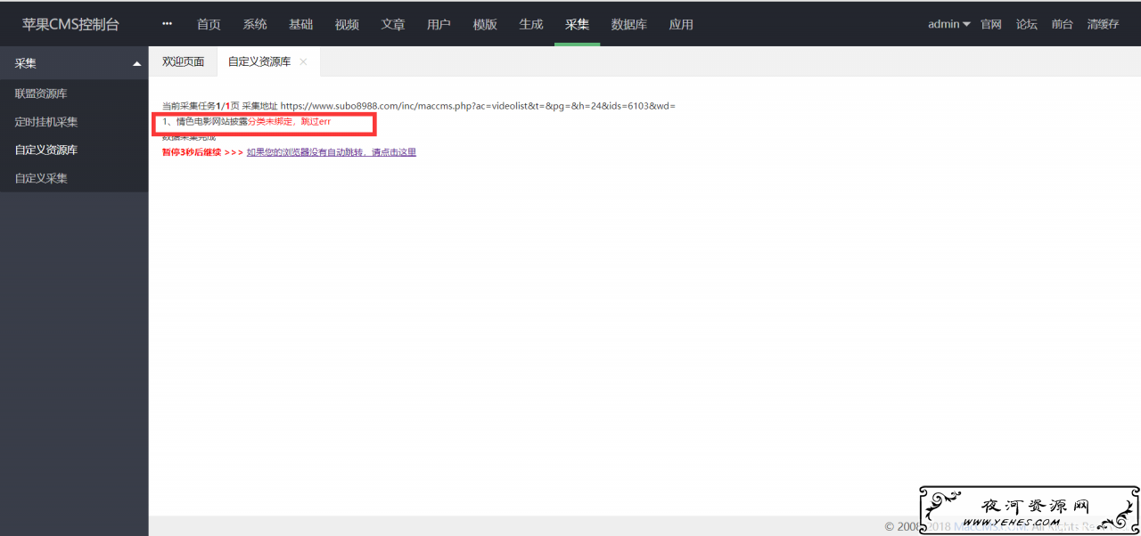 苹果CMSv10添加自定义资源库设置定时采集教程