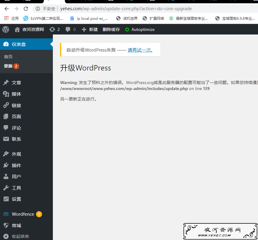 wordpress5.3.1升级失败429 too many request解决方法