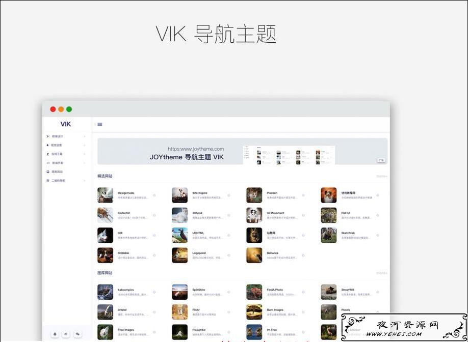 WordPress模板简约响应式导航主题VIK