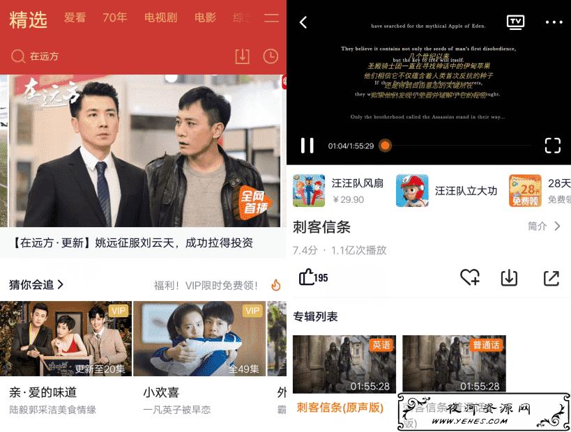 安卓腾讯视频去广告解锁蓝光版v7.7.8