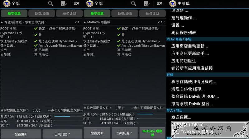 安卓钛备份Titanium Backup 8.4.0.1 破解专业版下载