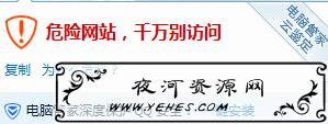 网站域名被qq电脑管家拦截了解除教程