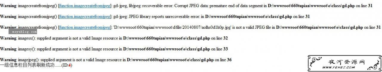 帝国CMS更新是警告提示warning:imagecreatefromjpeg()的解决方法!