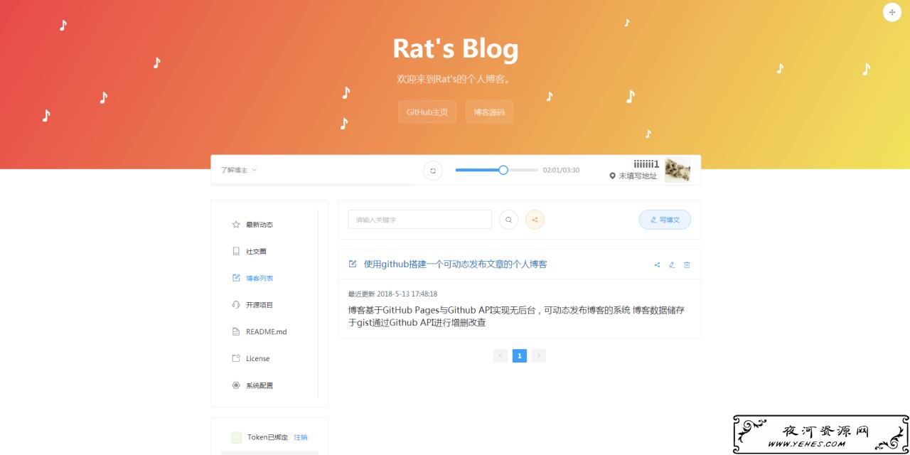使用github gist api搭建一个动态的个性化博客